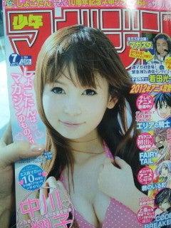中川翔子 オフィシャルブログ Powered by Ameba-2012011814070000.jpg