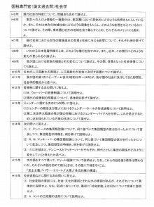 LEC名古屋★数的処理講師★五味のブログ-国税社会1