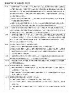 LEC名古屋★数的処理講師★五味のブログ-国税会計1