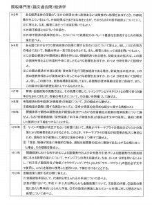 LEC名古屋★数的処理講師★五味のブログ-国税経済1