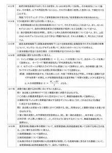 LEC名古屋★数的処理講師★五味のブログ-国税経済2
