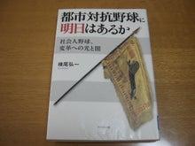 三井健聖の野球生活-toshitaikou