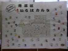 やまちゃんのホッとブログ-かるた展示