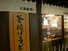 夫婦世界旅行-妻編-釜揚げうどん丸亀製麺