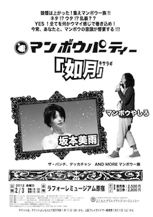 $坂本美雨 オフィシャルブログ powered by Ameba