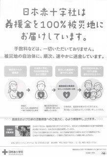 フリークSTAFFブログ-日本赤十字