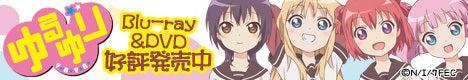 TVアニメ「ゆるゆり♪♪」公式サイト