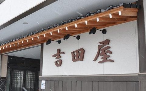 やつお食談議のブログ-吉田屋
