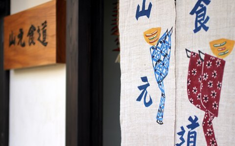 やつお食談議のブログ-山元食道