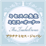 プラチナミセス・ジャパン PMJ(旧シュフルクラブ神奈川)-PMJ ミセスの先生&オーナー