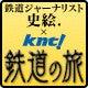 $史絵.オフィシャルブログ「史絵.の鉄道旅」Powered by Ameba-近畿ツーリスト史絵.
