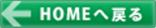 オウチーノ「西日本営業担当」のブログ 【日本最大級/不動産ポータルサイト】-戻るボタン