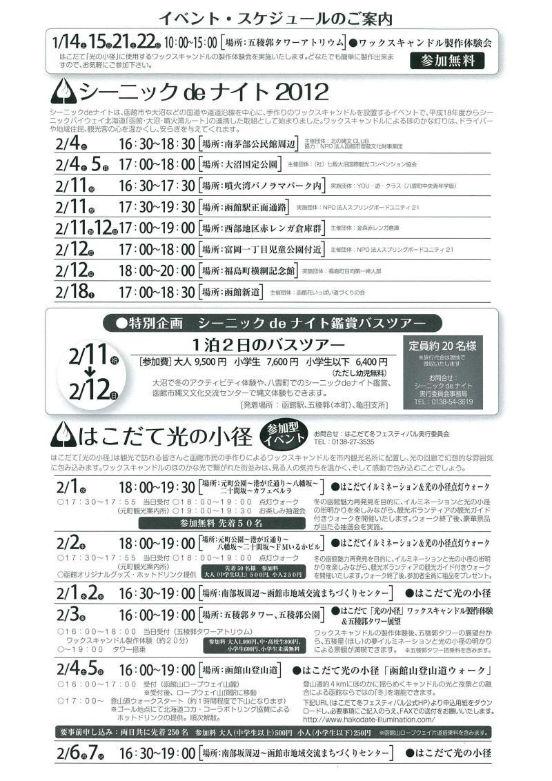 南熊十八郎の函館・みなみ北海道徒然日記♪-シーニック2