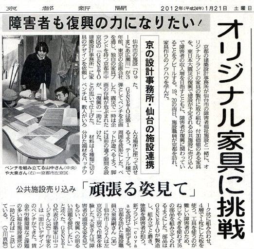 $GENETO-京都新聞朝刊