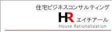 HRエイチアール住宅販売工務店支援ブログ
