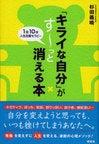 $No1自己改革 杉田義晴オフィシャルブログ-「キライな自分」がすーっと消える本