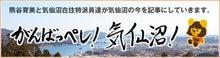 $熊谷育美オフィシャルブログPowered by Ameba-がんばっぺし気仙沼