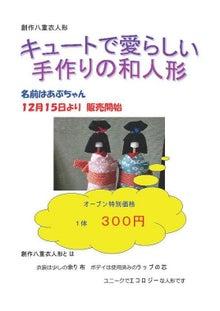 駄菓子カフェ&木祖村アンテナショップ さくらやま~けっと 公式ブログ-鈴木八重子