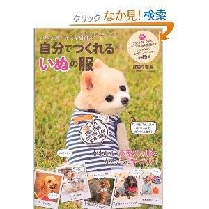 楽天ブックス: おうちで作る、イヌの服 - カワイイ …
