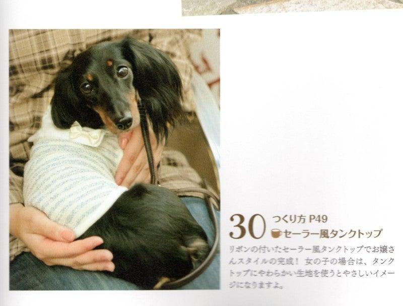 手作り犬服本のご案内 / 愛犬のための犬服、ペット …