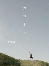 蛎崎洋1st.写真集「コロイド」