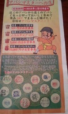 亞橋春日原本店のブログ