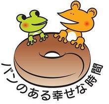 パンに恋して shinonのブログ