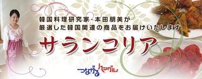 韓国料理研究家・ほんだともみのコリアンワールド-サランコリア