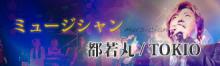 $都若丸オフィシャルブログ「おとなじゃなくていい」Powered by Ameba-ミュージシャンバナー
