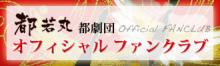 $都若丸オフィシャルブログ「おとなじゃなくていい」Powered by Ameba-ファンクラブバナー