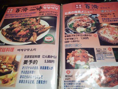 名古屋発グルメ旅行日記