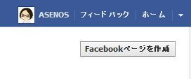 Facebookページ作成1-1