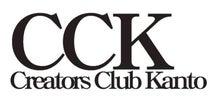 $クリエイターズ・クラブ関東(CCK)公式ブログ。