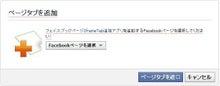 FB_iframe_tab_app追加画面