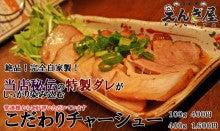 $喜多方ラーメンとソースかつ丼のお店の従業員Aの日記