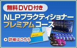 DVD付きNLPプラクティショナープレミアムコース