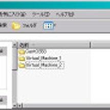 VMwareのゲスト…