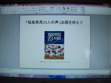 $福島県在住ライターが綴る あんなこと こんなこと-20120124パワポ