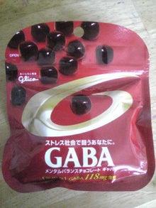 $ひめの矯正歯科スタッフブログ-GABAチョコ