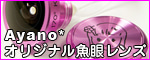 $ユーストリーマー Ayano* オフィシャルブログ「AyanoStream*」 unPowered by Ameba-Ayano* オリジナル 魚眼レンズ