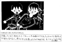 COCONET東日本応援プロジェクトのブログ-吉里吉里小_版画2