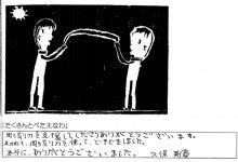 COCONET東日本応援プロジェクトのブログ-吉里吉里小_版画4