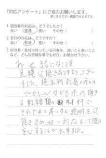 お見積り提出後のアンケートを。。。『毎日、そのまま公開!!』-J0944 千葉県船橋市藤原Tさま