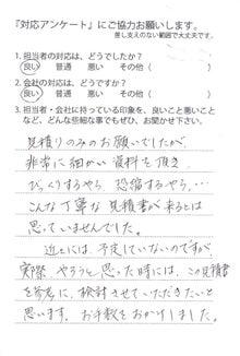 お見積り提出後のアンケートを。。。『毎日、そのまま公開!!』-J0947 千葉県佐倉市臼井田Yさま