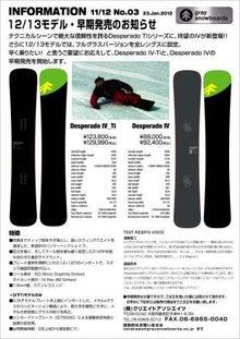 プロスノーボーダーKAZUYAのブログ-mail1.jpg