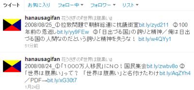 sakuraraボード-花うさぎさんツイート