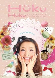 Huku:Huku(フクフク)編集部ブログ