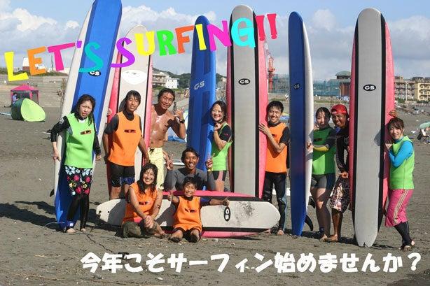 湘南のサーフィンスクールCCCのメッセージボード