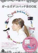 ガールズデコパッチBOOK ―フランス生れのデコレーションツール