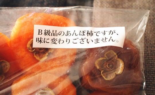 おいしいあんぽ柿